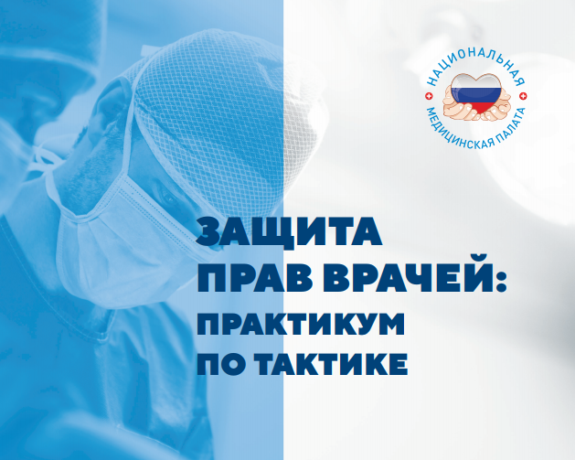 www.nacmedpalata.ru files addonfiles doctor protection.pdf